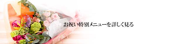 京都 綾部 ゆう月 ゆいまーる お祝い 花束 プレゼント 誕生日