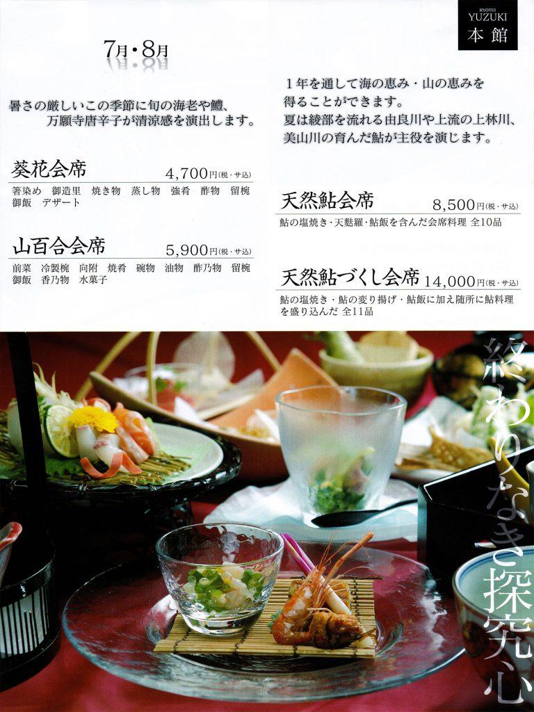 京都 綾部 会席料理 鮎料理 ビアガーデン パンフレット