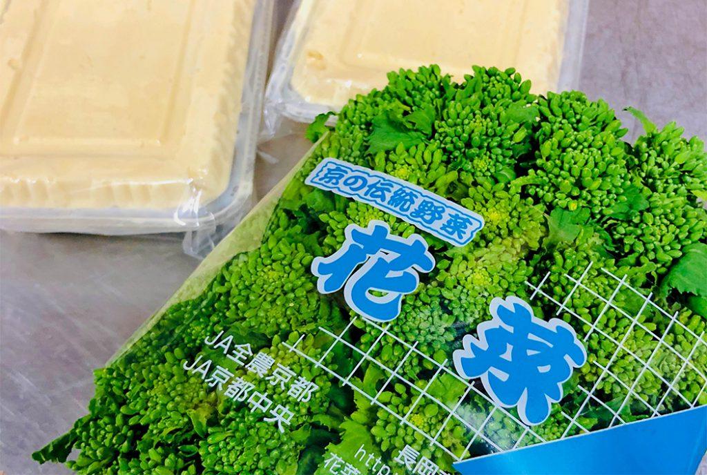 綾部の料亭 ゆう月 冬の京野菜 花菜 菜の花