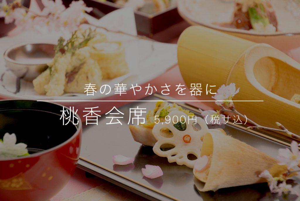 綾部の料亭 ゆう月 春の会席 桜 お花見 たけのこ 山菜