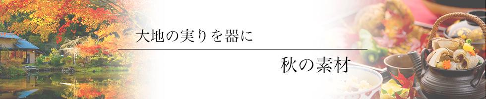綾部の料亭 ゆう月 秋の食材 松茸 栗 サンマ サバ 柿