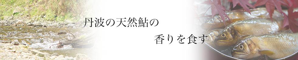 綾部の料亭 ゆう月 夏 会席料理 鮎会席 由良川