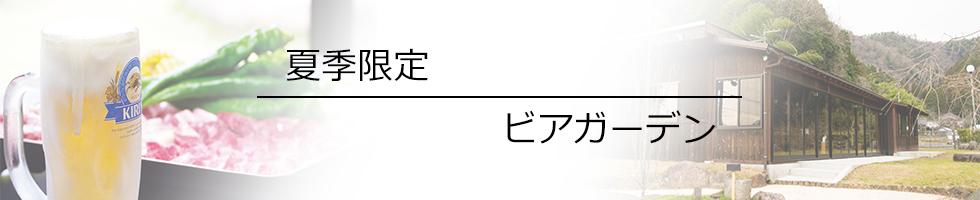 綾部の料亭 ゆう月 ビアガーデン バーベキュー