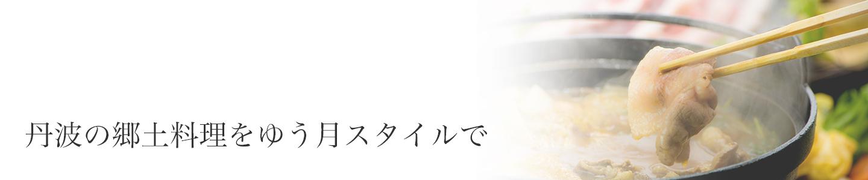 綾部の料亭 ゆう月 森の京都 全国ジビエフェア 丹波産 ぼたん鍋