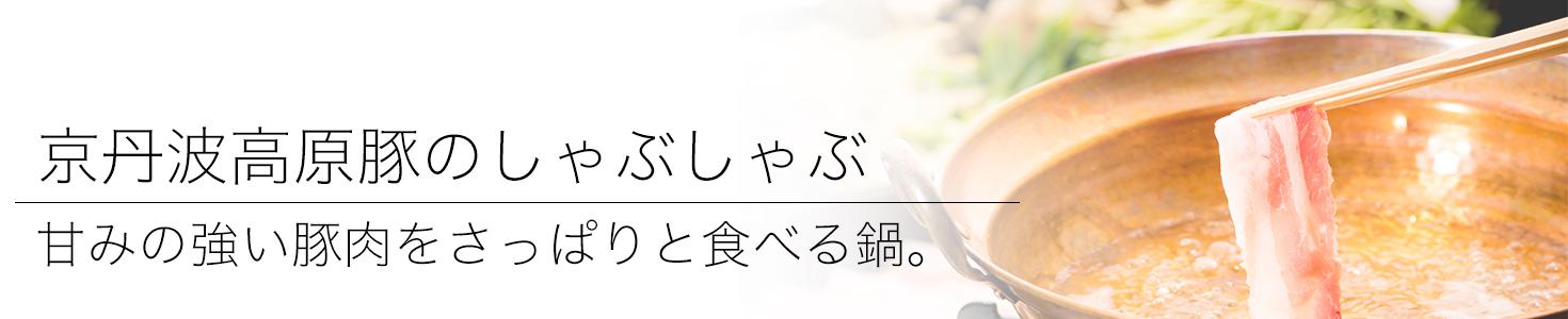 綾部の料亭 ゆう月 鍋料理 京丹波高原豚のしゃぶしゃぶ 忘年会 歓迎会