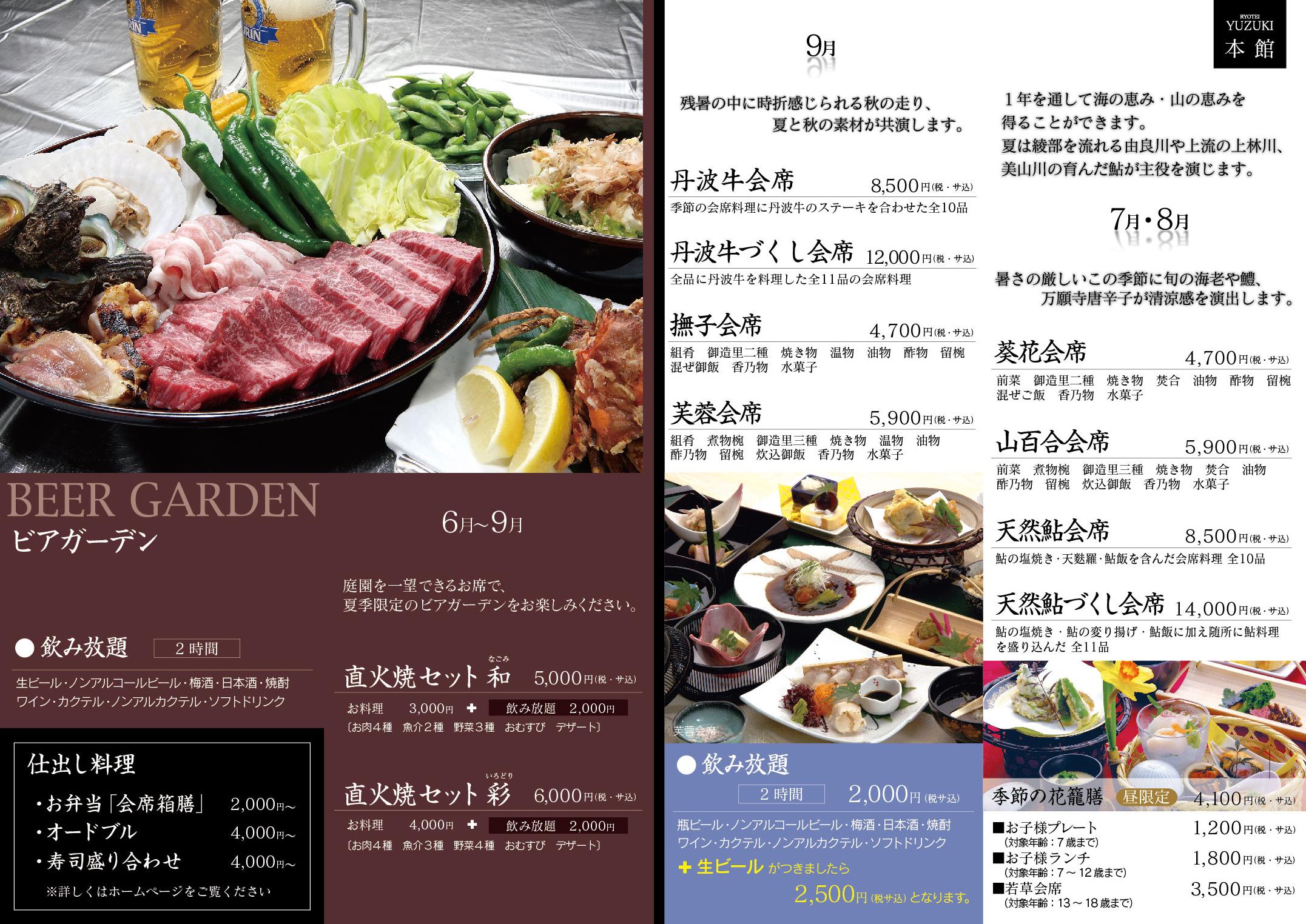 綾部の料亭 ゆう月 料理 カタログ パンフレット