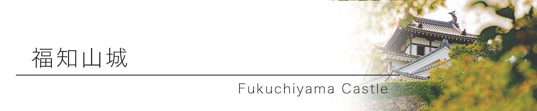 綾部 ゆう月の周辺案内 観光施設 大河ドラマ麒麟が来る主役の明智光秀築城 福知山城