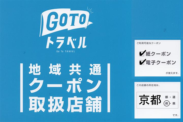 綾部の料亭 ゆう月 新型コロナ対策 gotoトラベル 地域共通クーポンの画像