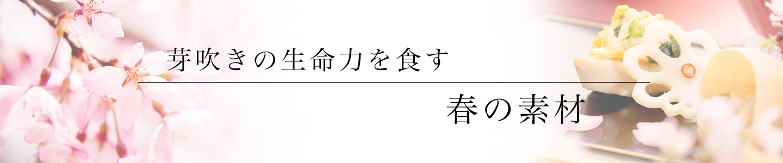綾部の料亭 ゆう月 春の素材のページ 真鯛 ハマグリ たけのこ 山菜