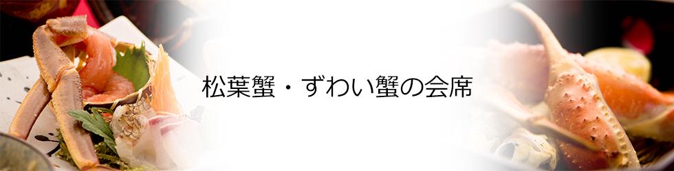 京都 綾部 ゆう月 舞鶴 日本海 蟹 カニ ずわいガニ 会席料理 間人 山陰 松葉カニ