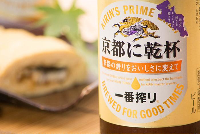 キリンビール 47都道府県 一番搾り 京都に乾杯 だし巻き 鰻巻き ゆう月 綾部市 福知山市