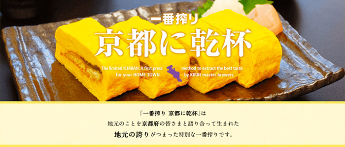 キリンビール 47都道府県 一番搾り 京都に乾杯 ゆう月 綾部市 福知山市
