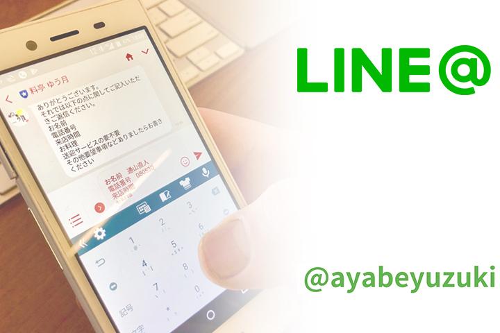 ゆう月の予約ページ LINEの画像