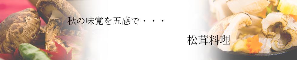 綾部の料亭 ゆう月 松茸料理ページのタイトル