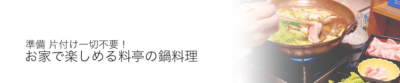 綾部の和食レストラン ゆう月 鍋のデリバリープランのタイトル