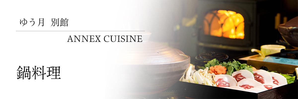 京都 綾部 舞鶴 ゆう月 鍋料理 すき焼き しゃぶしゃぶ 牡丹鍋