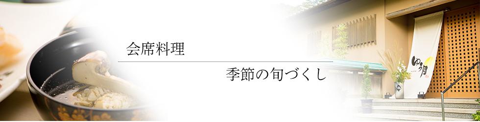 綾部 料亭 ゆう月 会席料理 鮎 松茸 蟹 ふぐ プラン