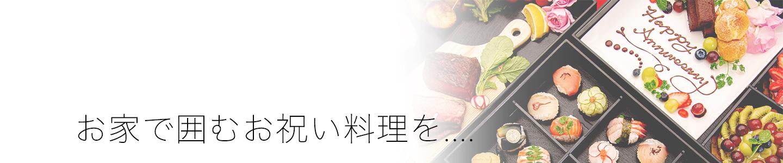 綾部の和食レストラン ゆう月のケータリング お祝いパーティー 手まり寿司 ローストビーフ