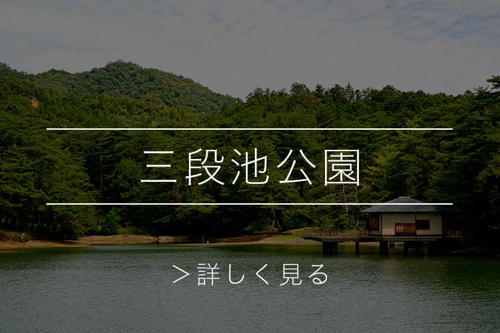 綾部の料亭 ゆう月周辺のスポット 福知山市の三段池公園 スポーツ施設 動物園