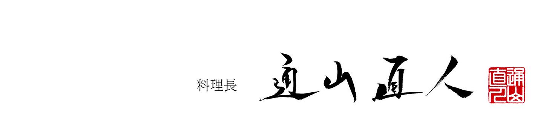綾部の料亭 ゆう月 料理長 会席料理人 通山直人