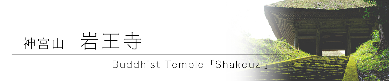綾部の観光施設 お寺 かやぶき 岩王寺 萩まつり